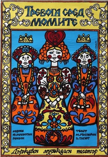 Театрален плакат