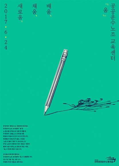 graphic design, poster, green